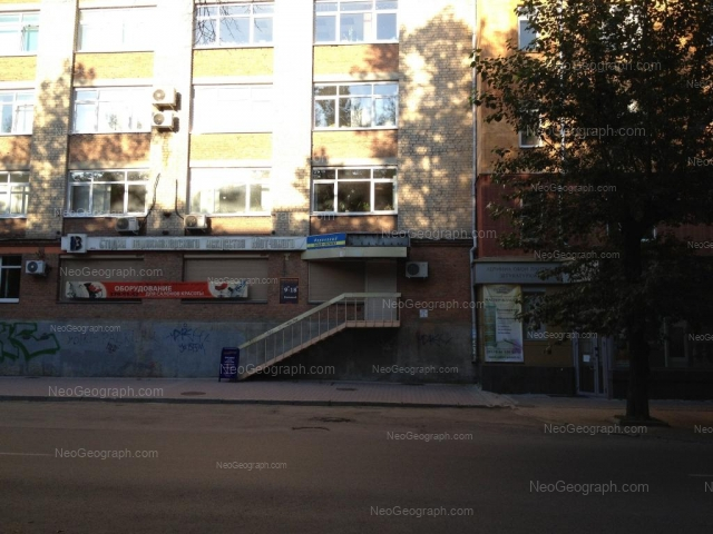 Address(es) on photo: Bazhova street, 79, 89, Yekaterinburg