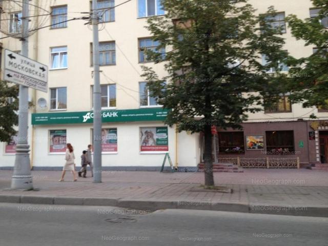 Address(es) on photo: Lenina avenue, 5 к1 литер А, Yekaterinburg