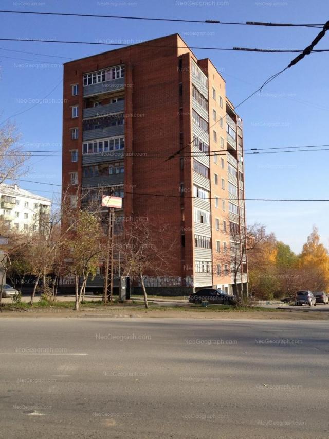 Адрес(а) на фотографии: улица Косарева, 1Б, Екатеринбург