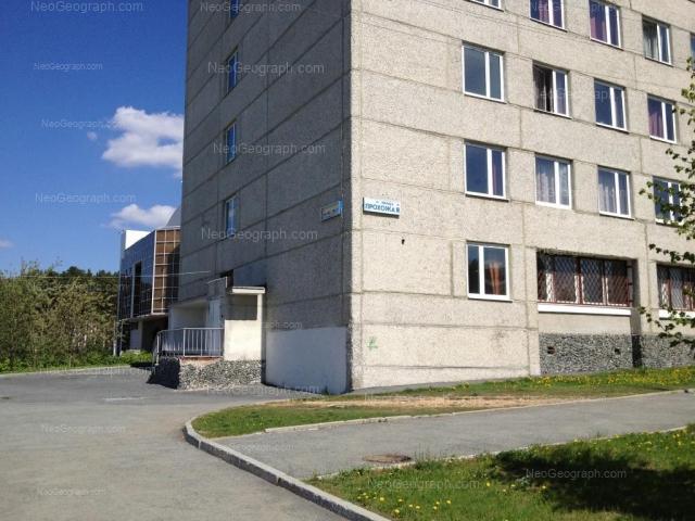 Address(es) on photo: Soboleva street, 29/4, Yekaterinburg