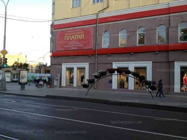 Адрес(а) на фотографии: улица Вайнера, 7в, Екатеринбург