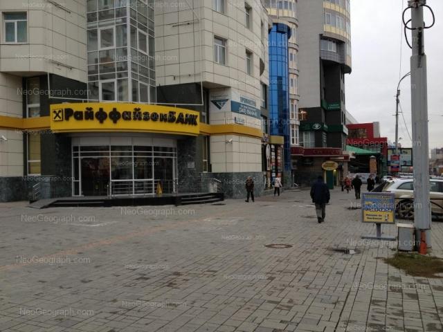 Address(es) on photo: Radischeva street, 10, 12, Yekaterinburg