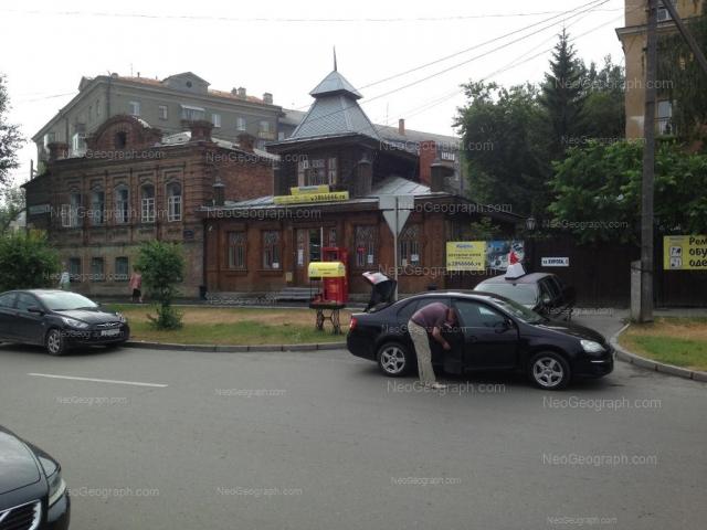 Address(es) on photo: Kirova street, 1, 3, Yekaterinburg