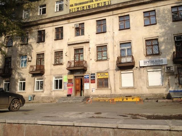 Адрес(а) на фотографии: проспект Космонавтов, 18/54, Екатеринбург
