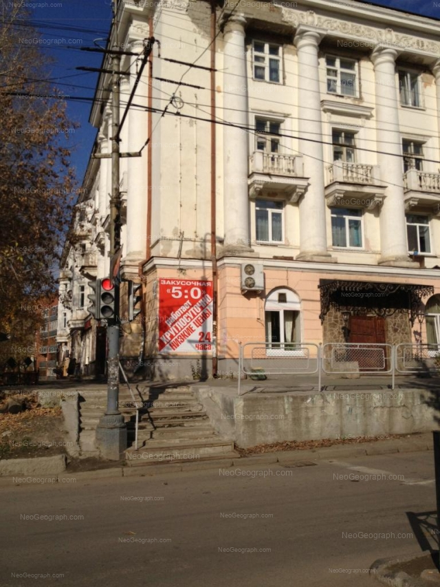 Адрес(а) на фотографии: улица Грибоедова, 25, Екатеринбург