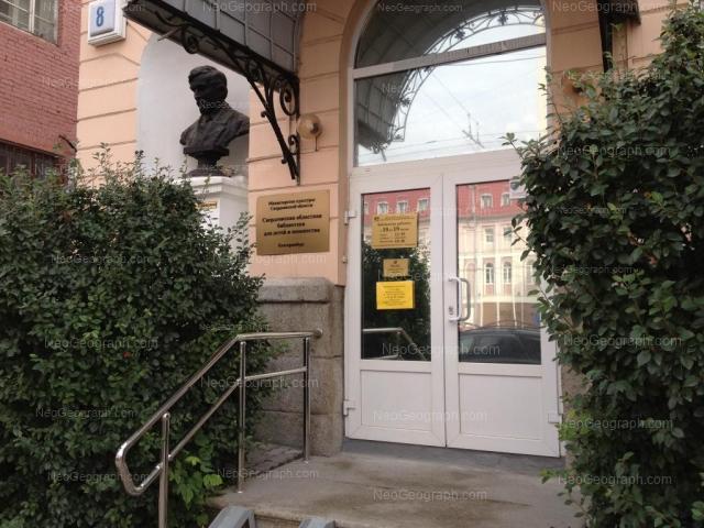 Адрес(а) на фотографии: улица Карла Либкнехта, 8, Екатеринбург