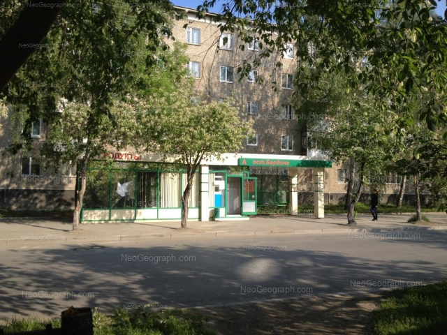 Адрес(а) на фотографии: улица Громова, 132, Екатеринбург