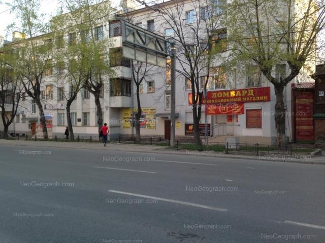 Address(es) on photo: Belinskogo street, 8/10, Yekaterinburg