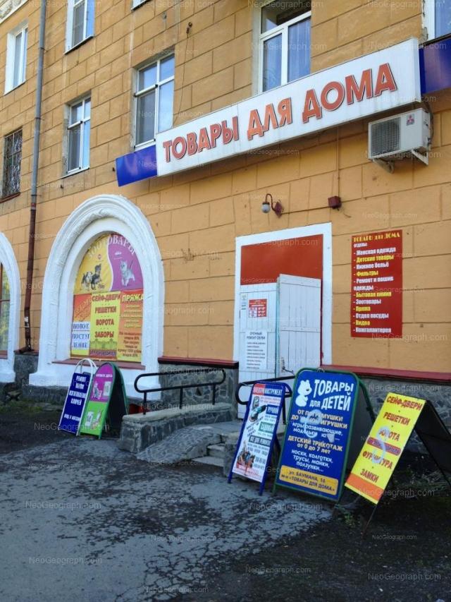 Address(es) on photo: Baumana street, 14, Yekaterinburg