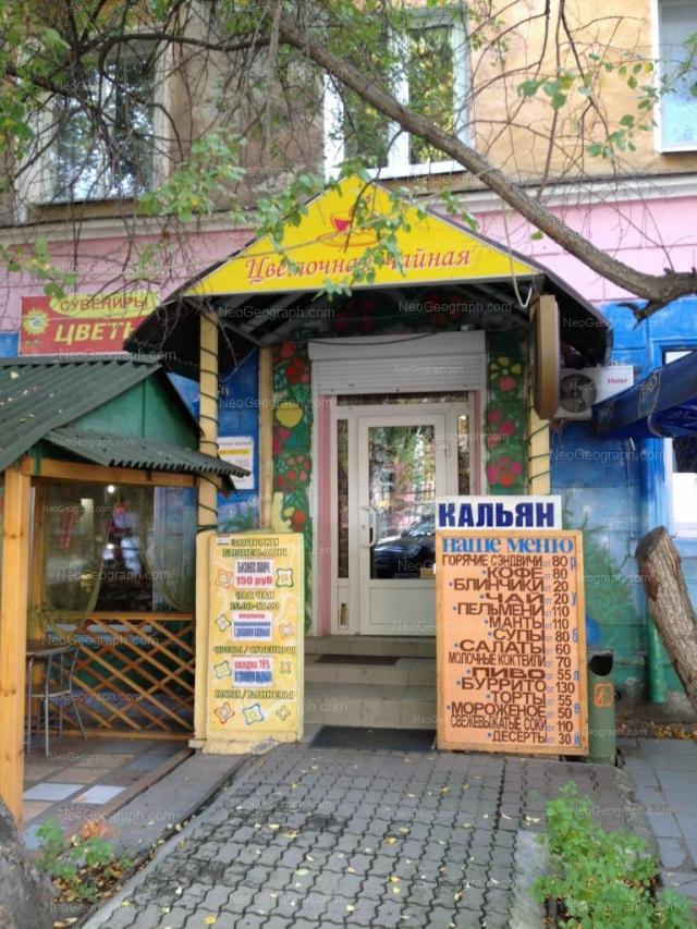 Адрес(а) на фотографии: Ботаническая улица, 30, Екатеринбург