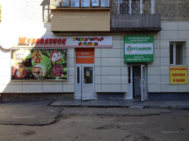 Адрес(а) на фотографии: улица Новаторов, 13, Екатеринбург