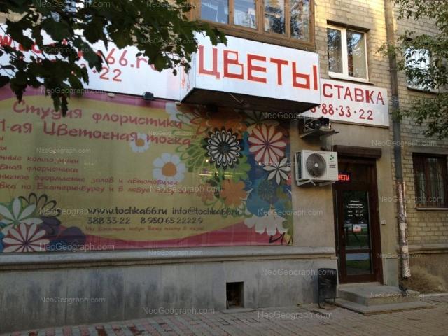 Address(es) on photo: Krasniy lane, 12, Yekaterinburg