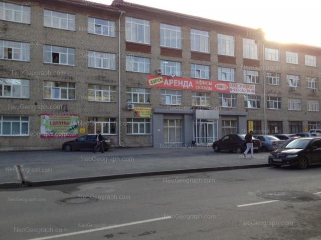 Address(es) on photo: Studencheskaya street, 1 л18, Yekaterinburg