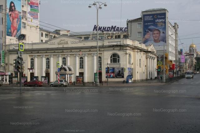 The Coliseum cinema: Lenina Avenue, 43, Yekaterinburg