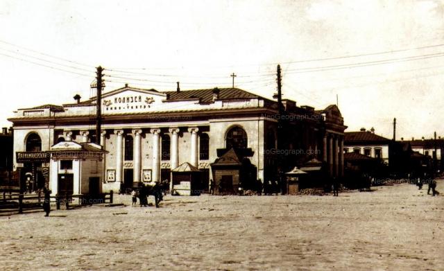 кинотеатр Колизей в начале XX века, Екатеринбург, Россия