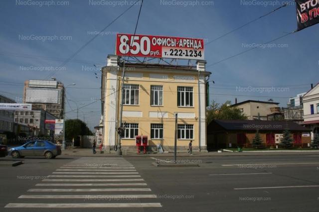 Адрес(а) на фотографии: улица Малышева, 31Г, 36, Екатеринбург