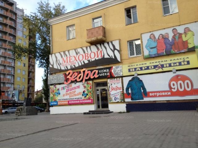 Address(es) on photo: Savvi Belikh street, 1, 2, Yekaterinburg
