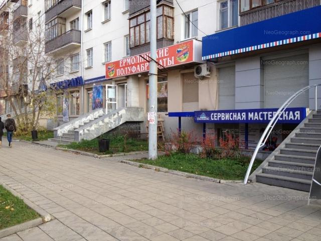 Address(es) on photo: Gagarina street, 35, Yekaterinburg