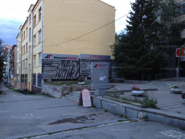 Address(es) on photo: Turgeneva street, 7, 11, 13, Yekaterinburg