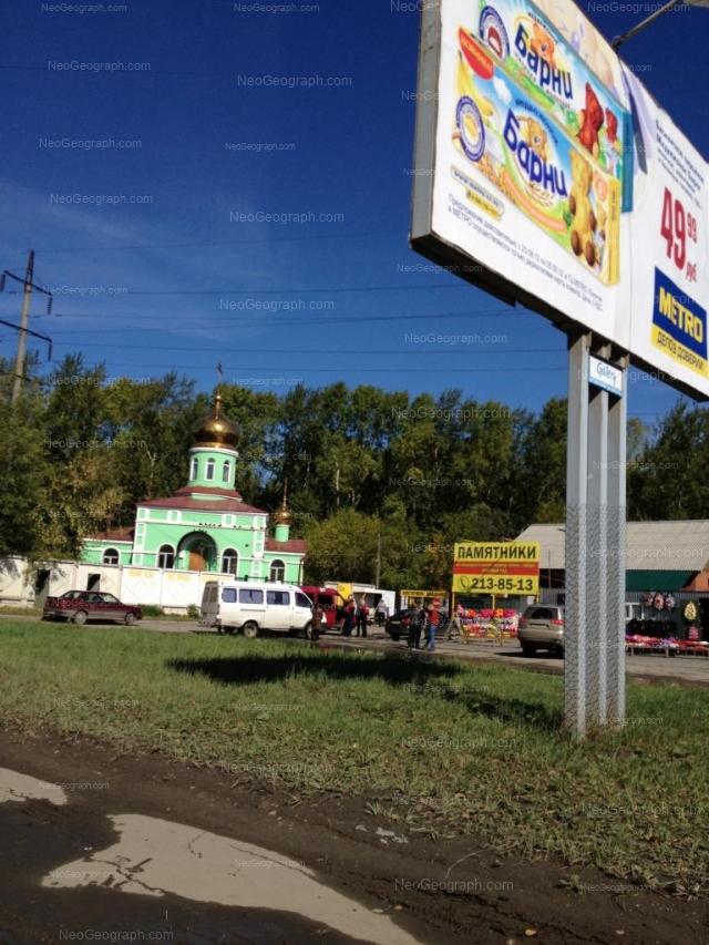 Address(es) on photo: Shefskaya street, 2б/1, 2б/4, Yekaterinburg
