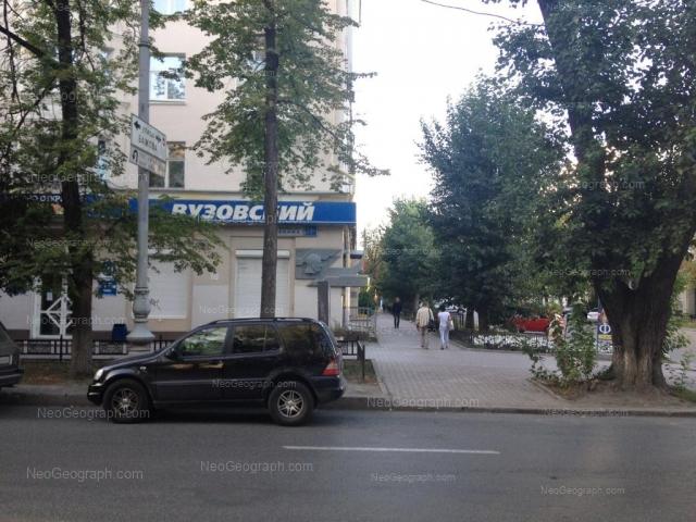 Address(es) on photo: Michurina street, 49, Yekaterinburg