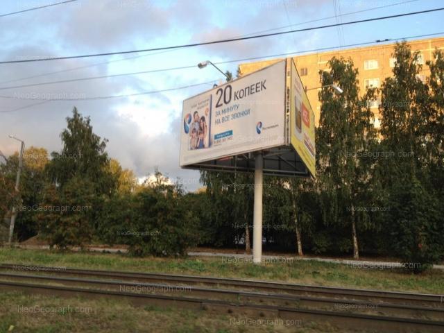 Адрес(а) на фотографии: Уральская улица, 46, Екатеринбург