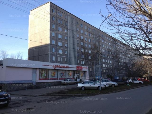Адрес(а) на фотографии: Волгоградская улица, 39, Екатеринбург