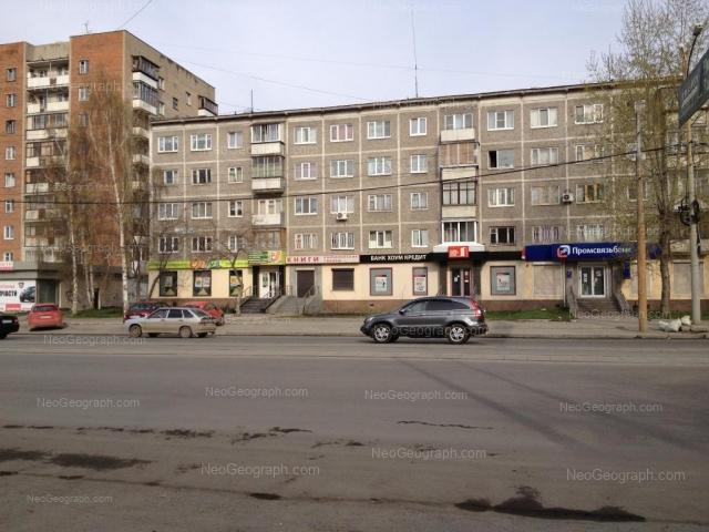 Адрес(а) на фотографии: Белореченская улица, 14, 16, Екатеринбург