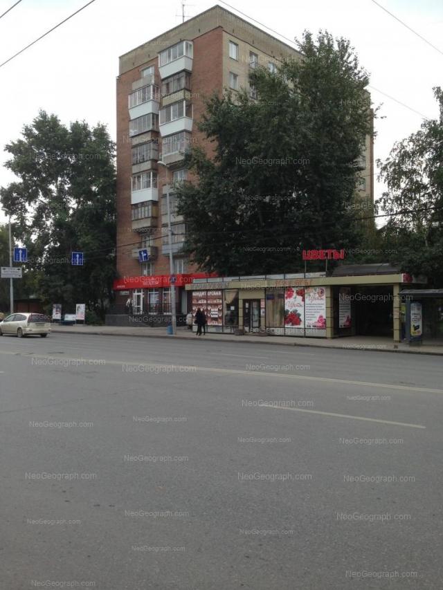 Address(es) on photo: Malisheva street, 120, Yekaterinburg