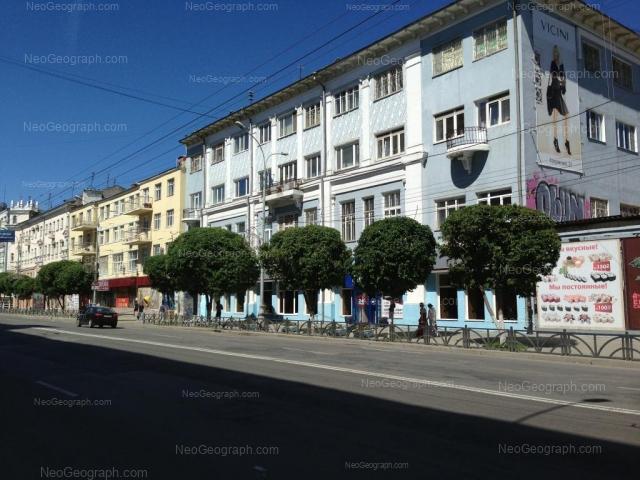 Address(es) on photo: Malisheva street, 25, 27, Yekaterinburg