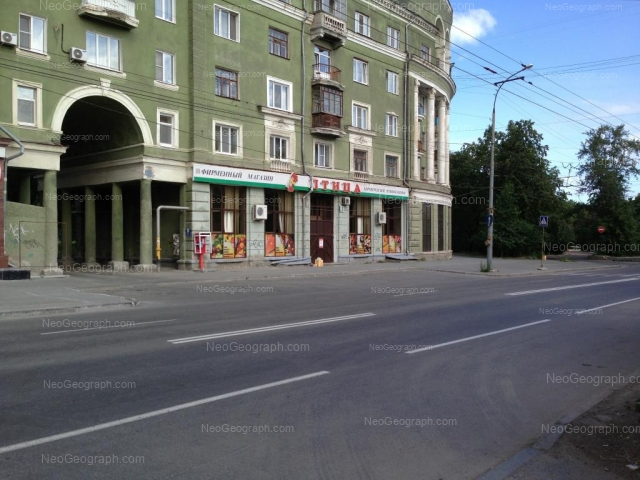 Адрес(а) на фотографии: проспект Орджоникидзе, 3, Екатеринбург