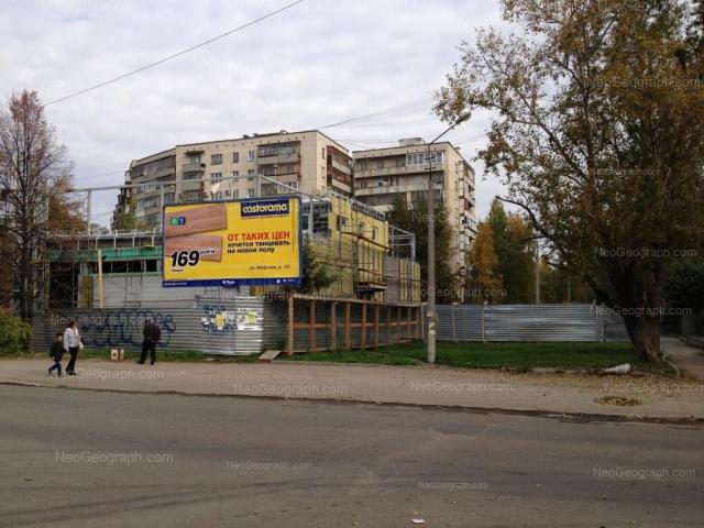 Address(es) on photo: Industrii street, 21, Yekaterinburg