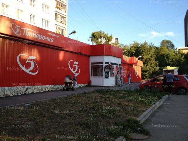 Адрес(а) на фотографии: улица Бажова, 191, 193, Екатеринбург