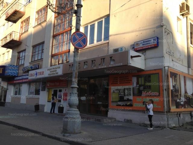 Address(es) on photo: Malisheva street, 24, Yekaterinburg