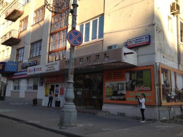 Адрес(а) на фотографии: улица Малышева, 24, Екатеринбург