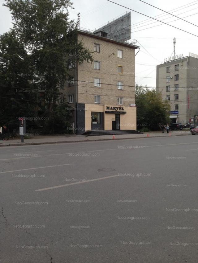 Адрес(а) на фотографии: улица Малышева, 93, Екатеринбург