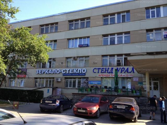 Address(es) on photo: Posadskaya street, 21, Yekaterinburg