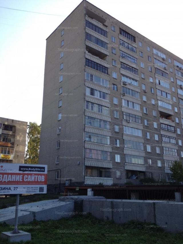 Адрес(а) на фотографии: улица Азина, 21, 23, Екатеринбург
