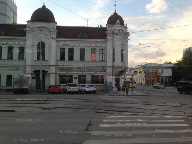 Адрес(а) на фотографии: улица Радищева, 2, Екатеринбург
