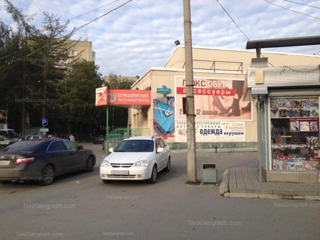 Адрес(а) на фотографии: Комсомольская улица, 2А, Екатеринбург