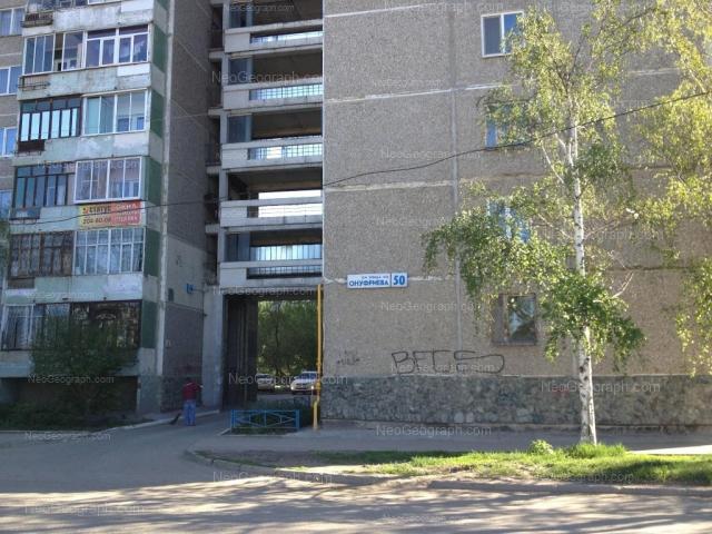 Address(es) on photo: Nachdiva Onufrieva street, 46, 50, Yekaterinburg
