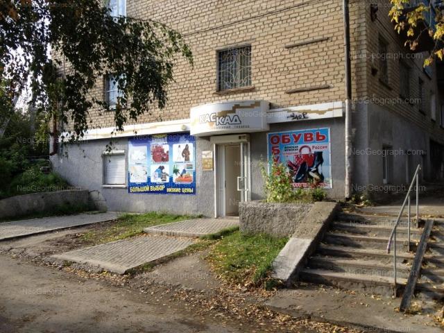 Адрес(а) на фотографии: улица Бородина, 21, Екатеринбург