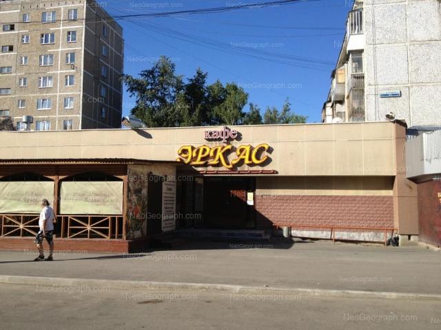 Адрес(а) на фотографии: улица Академика Бардина, 13, 15, Екатеринбург