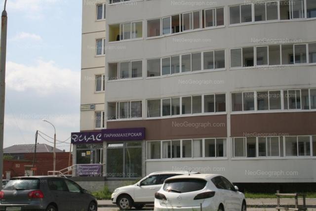 Address(es) on photo: Bakinskikh Komissarov street, 109, Yekaterinburg