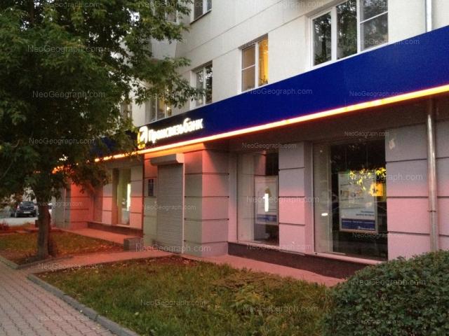 Address(es) on photo: Mamina-Sibiriaka street, 70, Yekaterinburg
