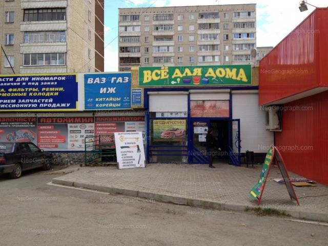 Address(es) on photo: Yaroslavskaya street, 33, Yekaterinburg