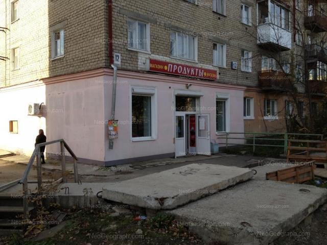 Адрес(а) на фотографии: улица Испытателей, 12, Екатеринбург