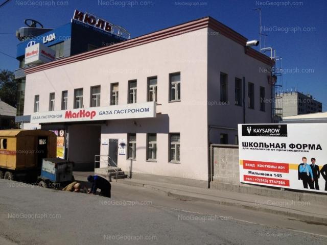 Адрес(а) на фотографии: улица Малышева, 145Д, Екатеринбург