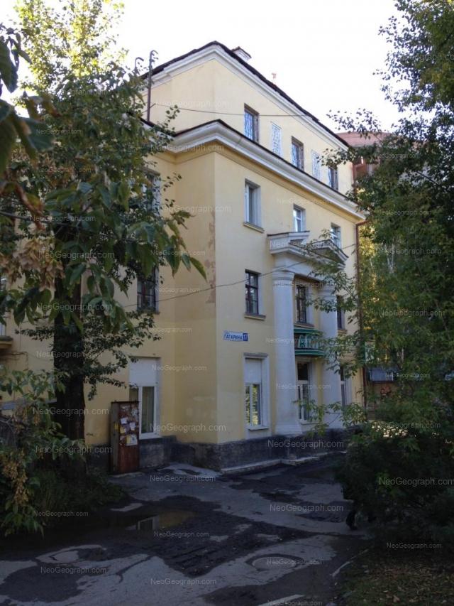 Address(es) on photo: Gagarina street, 17, Yekaterinburg