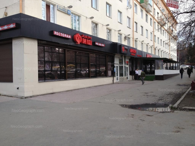 Address(es) on photo: Gagarina street, 31, Yekaterinburg